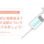 すそわきが治療にボトックス注射は効果ある?費用(料金)や副作用について