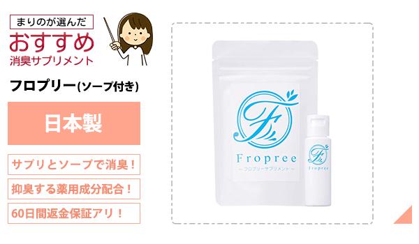 フロプリー(サプリ&ソープ付き)