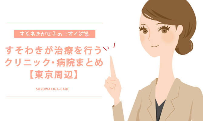 【東京】すそわきが治療&手術を行うクリニック・病院まとめ|料金表あり