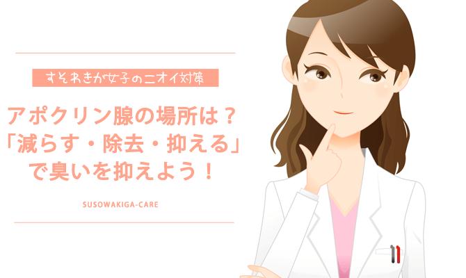アポクリン汗腺がある場所や減らす方法は?陰部や脇の臭いを抑えるコツ