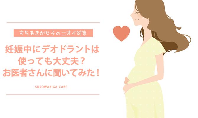 妊娠中にデオドラントクリームは使っても大丈夫?安全か実際に聞いてみた!
